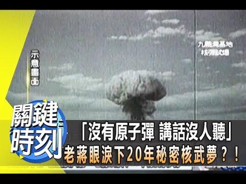 「沒有原子彈 講話沒人聽」 老蔣眼淚下20年秘密核武夢?!2013年第1681集 2200 關鍵時刻