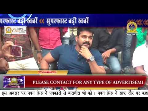 Pawan singh  के  interview latest