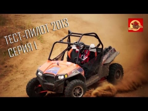 Тест-Пилот 2013 (1-ая серия) Обзор Polaris RZR 900 Orange Madness
