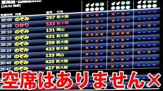 東海道新幹線は12/29の乗車率が200%を超えるなど、毎年多数の帰省客でご...