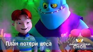 Защитники снов - План потери веса. Анимационный сериал для детей. Серия 22