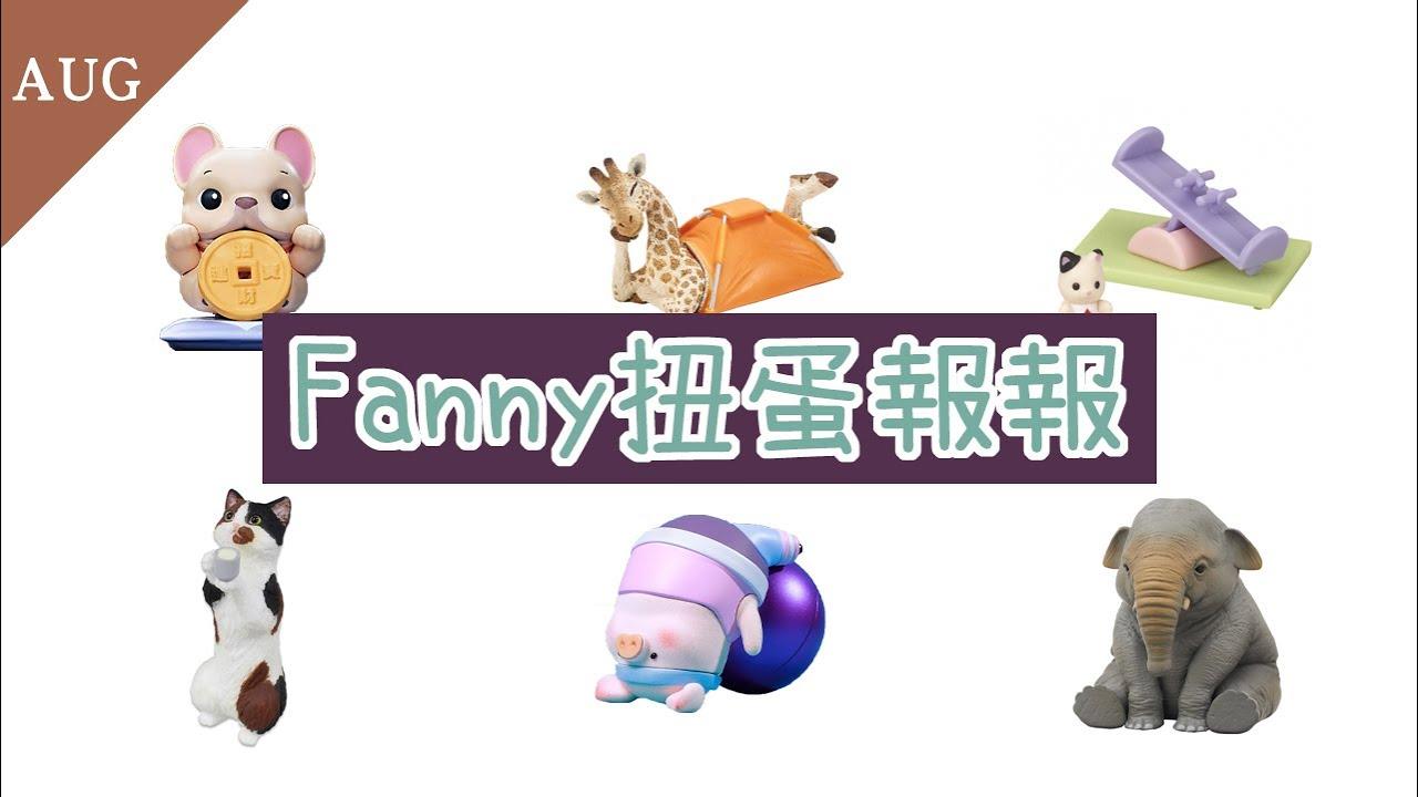 【Fanny 扭蛋報報】2020九月份扭蛋盒玩情報(動物篇)|芬妮 Fanny