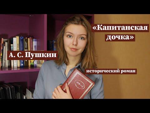 """""""Капитанская дочка"""" / Краткое содержание и разбор"""