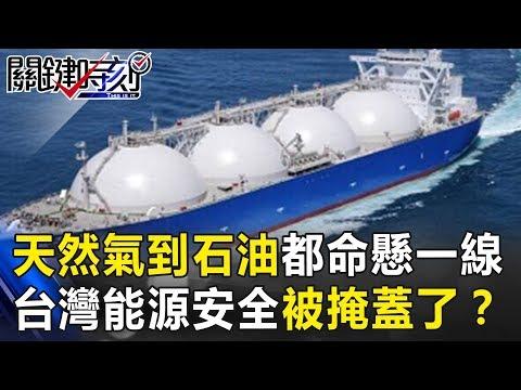 從天然氣到石油通通命懸一線 台灣能源安全被公投法掩蓋了!? 關鍵時刻20190618-5 黃世聰 王明鉅 李俊毅 李佳新