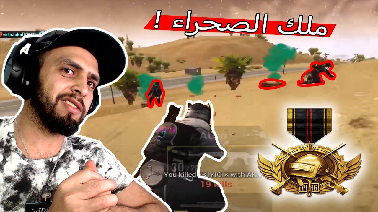 Photo of افضل لاعب في خريطة الصحراء في تاريخ ببجي موبايل .!!! 🔥🔥 – اللعاب الفيديو