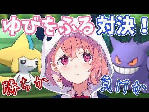 【ポケモンUSUM】ゆびをふる対決!うちが本物のジラーチだ。【笹木咲/にじさんじ】