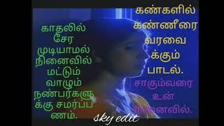 Oorum thoonga ooraar thoonga || tamil sad song ||