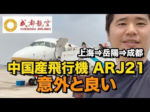 中国国産飛行機COMAC ARJ21に搭乗!!日本産MRJとも競合#成都航空