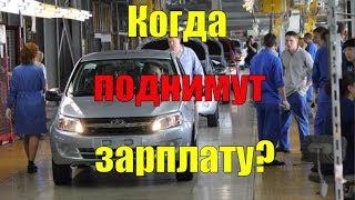 Зарплата на предприятиях Самарской области. Когда ждать повышения?