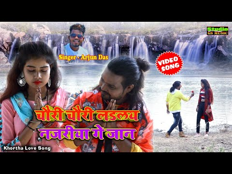 chori-chori-ladlai-najariya-ge-jaan-(singer---arjun-das)-khortha-new-video-song-2021