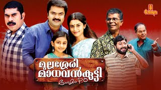 Mullassery Madhavan Kutty Nemom P. O.   Malayalam Full movie   Anoop Menon   Sonal Devraj   Esther