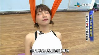 11/1 中職啦啦隊女神 峮峮x緯來小蜜挑戰空中瑜伽!