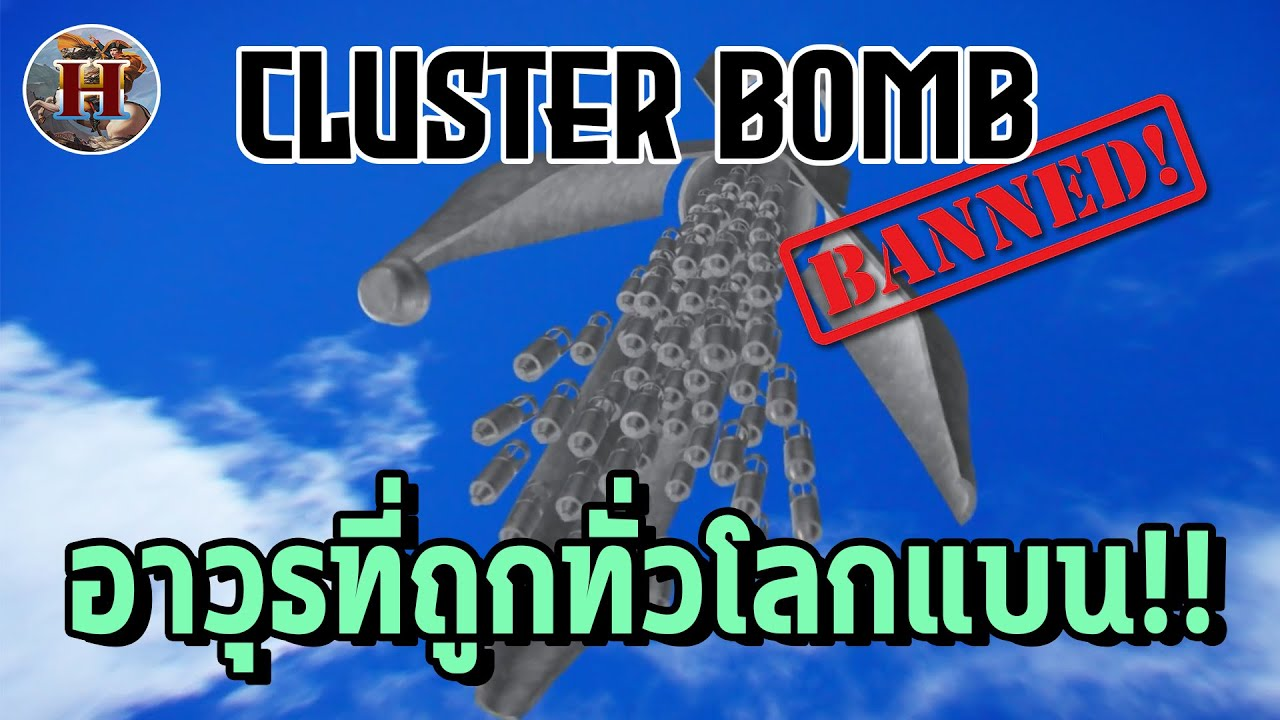 """Download อาวุธที่ถูกแบน """"ระเบิดคลัสเตอร์"""" รุนแรงขนาดไหน? - History World"""
