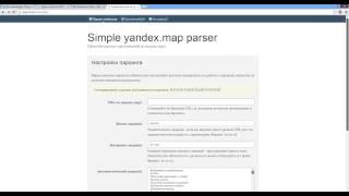 Simple Yandex.map парсер - пример работы