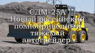 Автогрейдер СДМ-25. Обкатка автогрейдера.(ОСОБЕННОСТИ АВТОГРЕЙДЕРА СДМ-25 (Челябинск) Трансмиссия (К-700), 250 класс, колесная формула 1*3*3, конкурент ДЗ-98...., 2012-11-29T11:26:39.000Z)