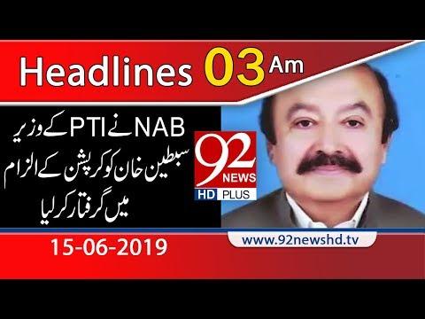 News Headlines | 3:00 AM | 15 June 2019 | 92NewsHD