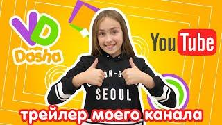 Трейлер канала  от VD Dasha или интересное видео для детей