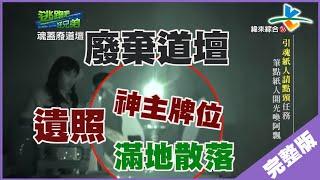 【完整版】逃跑吧好兄弟 - 【魂蓋廢道壇】 20181130/#10-4 thumbnail