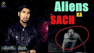 एलियंस का सच | True Stories Of Alien Existence | Kaha Hai Aliens | Mysterious Nights Ep.8