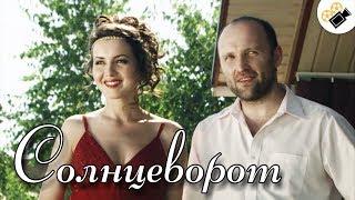 """ТАКОЙ ФИЛЬМ ВЫ ТОЧНО НЕ СМОТРЕЛИ! """"Солнцеворот"""" Русские мелодрамы, фильмы про любовь, кино онлайн"""