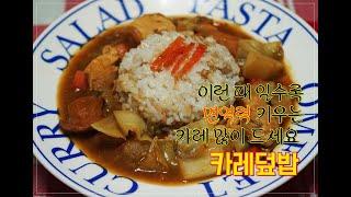 [카레덮밥] 면역력을 높이고 염증 예방에 좋은 건강요리 Curry Rice   how to get over this hard lines with healthy food!!