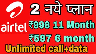 airtel-launch-two-new-plan-voucher-unlimited-calldata