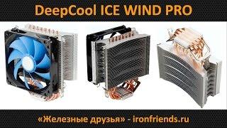 обзор кулера DeepCool ICE WIND PRO, установка, тестирование, сравнение