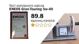 Маслотест 69. ENEOS Gran Touring 5W 40 тест масла