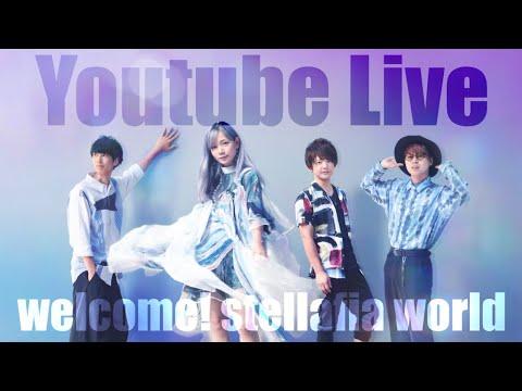 Welcome! stellafia world #3 新曲先行視聴会!