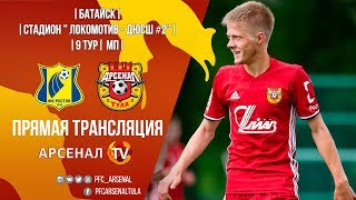 Rostov vs Arsenal Tula full match
