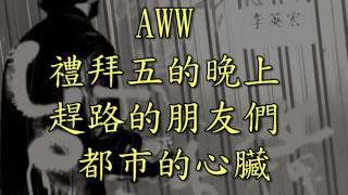 [歌詞] 李英宏 aka DJ Didilong - 台北直直撞 Taipei Didilong (高音質)[HD]