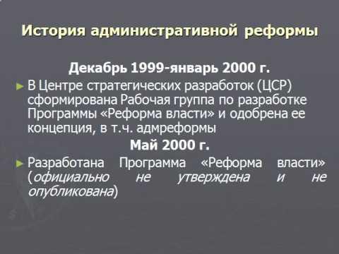 Презентация на тему Исполнительная власть в Российской Федерации