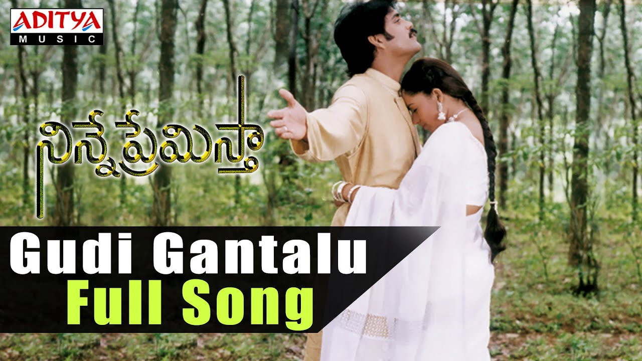 Gudi gantalu songs free download naa songs.