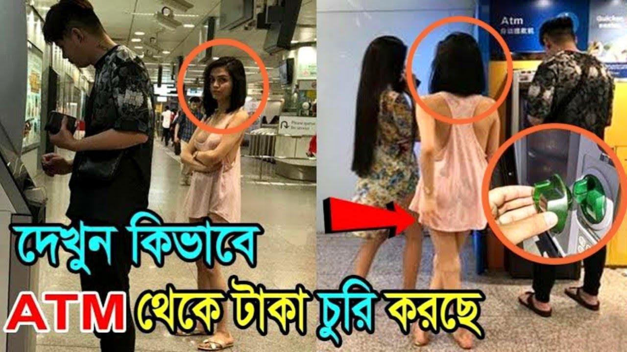 ATM বুথ থেকে কিভাবে টাকা চুরি করা হয় দেখলে আপনিও অবাক হবেন | ATM Machine Frauds in India (Bangla)