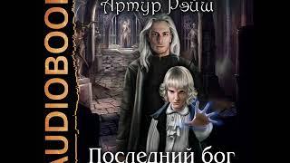 """2001490 Аудиокнига. Лисина Александра """"Артур Рэйш. История седьмая. Часть 2. Последний бог"""""""