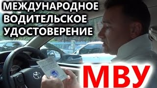 Смотреть видео международные водительские удостоверения видео