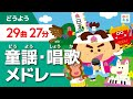 ゆめある童謡/唱歌メドレー【全29曲 27分】