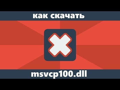 Как скачать Msvcp100.dll с официального сайта