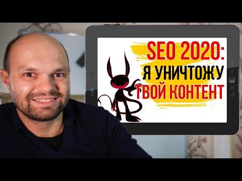 SEO продвижение 2020: Как продвинуть сайт в GOOGLE получить бесплатный трафик и наслаждаться жизнью