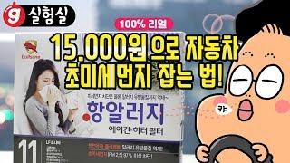 [4K] 15,000원으로 자동차 초미세먼지 잡는법 : 기즈모 실험실