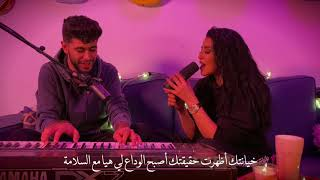 Fati Jamali, Atif Zinachi - Mühür (Cover)   2021   فاتي جمالي، عاطف زيناشي