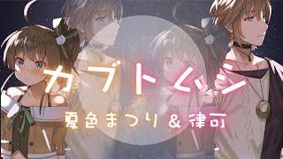 カブトムシ 1cho.ver/aiko(Covered by 夏色まつり&律可)