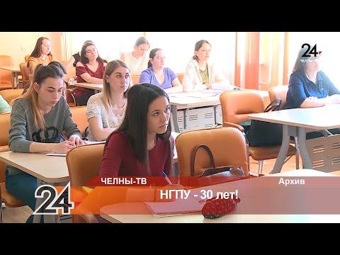 28 мая Набережночелнинскому государственному педагогическому университету исполнилось 30 лет