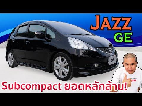 รีวิว รถมือสอง Honda Jazz GE ถ้าจะเลือกใช้ Jazz ทำไมต้องเจนนี้? กับสุดยอดความอเนกประสงค์ในรถเล็ก