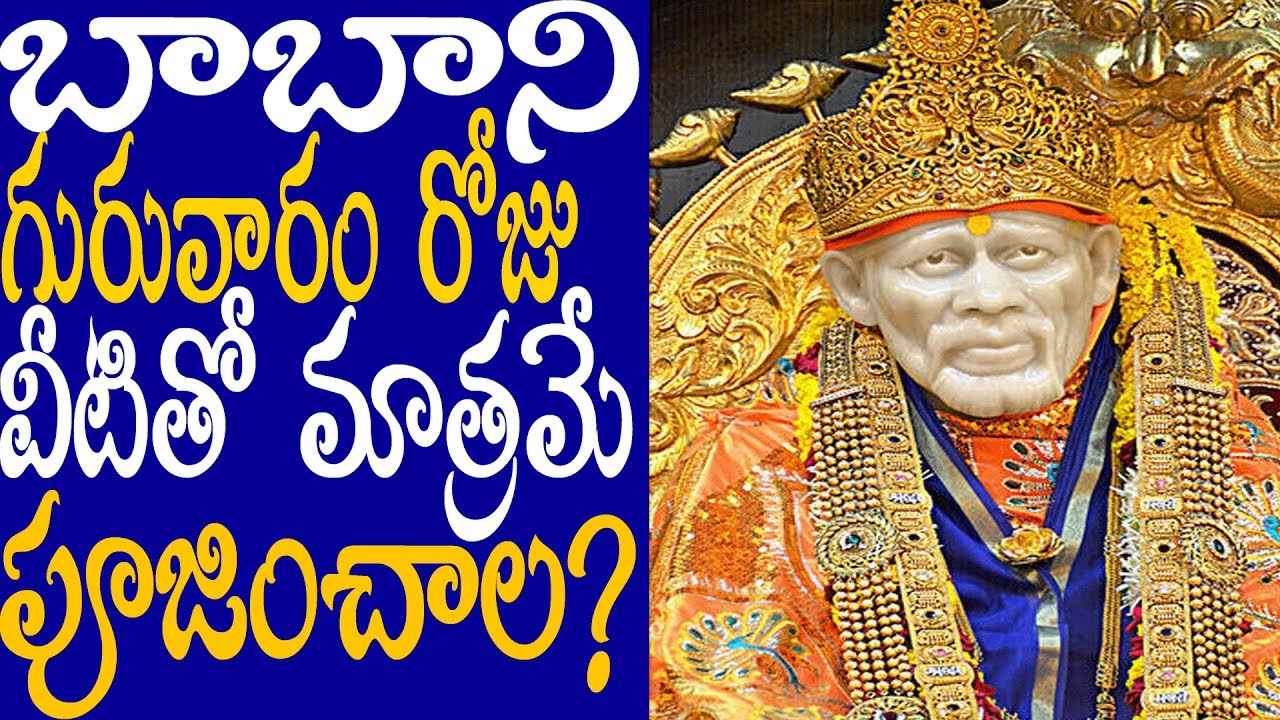 Offer these 7 things to Sai Baba on Thursdays | Offered to lord sai baba to  get his blessings | MEE