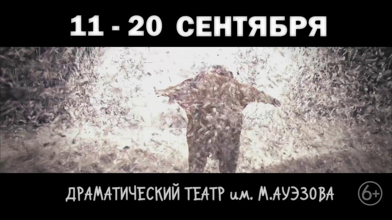 сНежное Шоу Славы Полунина, Казахстан, Алматы, 11-20 сентября, Театр драмы им.М. Ауэзова
