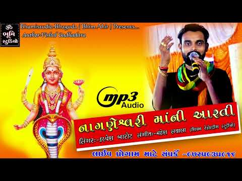 Kalpesh Barot ||  Nagneshvari Mani Aarti || Gujarati New 2017 Devotional Song || HD Audio