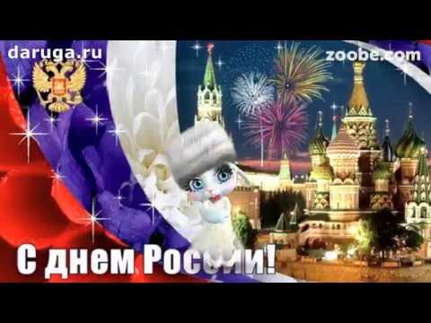 С Днем России поздравление видео открытки в День России 12 июня