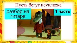 Уроки гитары.Пусть бегут неуклюже..Песенка крокодила Гены.1 часть
