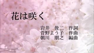 NHK出版 復興支援ソング 「花は咲く」 混声4部 岩井俊二作詞/菅野よう...